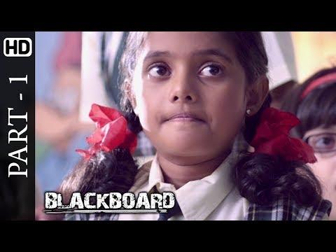 Latest Marathi Movie   Blackboard Part 1 - ब्लॅकबोर्ड   Arun Nalawade   Madhavi Juvekar   HD Movie