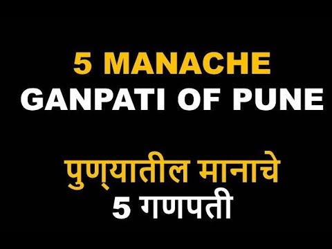 5 MANACHE GANPATI OF PUNE