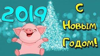 Вот это поздравление! ЖМИ! С Наступающим НОВЫМ 2019 годом!