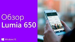 Microsoft Lumia 650: Распаковка + Обзор