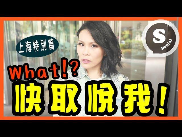 蕙兒去哪唱 上海特別篇