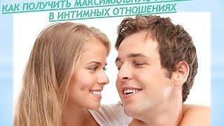 Урок #2. Как получить максимальную уверенность в интимных отношениях