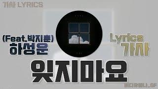 하성운 (Ha SungWoon) - 잊지마요 (Don't Forget) (feat.박지훈(Park Jihoon)) [가사 Lyrics]
