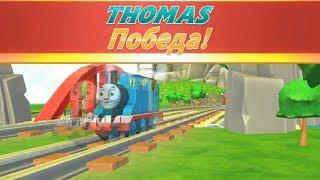 Томас 🚊 и его друзья мультики для детей #4! Видео игра большая гонка Go Go Thomas.