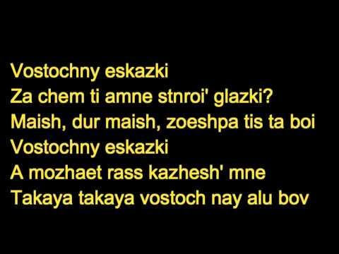 Arash Vostochnye Skazki (Feat. Blestyashie)