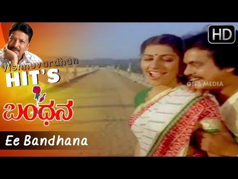 Ee Bandhana - Romantic Kannada Hit Song | Bandhana Kannada Movie | Kannada Old Songs