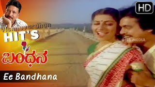 Ee Bandhana Romantic Kannada Hit Song | Bandhana Kannada Movie | Kannada Old Songs