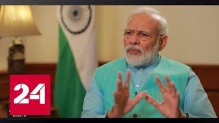 """Смотреть видео """"Формула власти"""". Премьер-министр Индии Нарендра Моди - Россия 24 онлайн"""