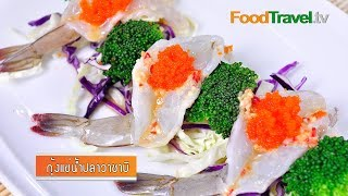 กุ้งแช่น้ำปลาวาซาบิ Shrimp In Fish Sauce With Wasabi