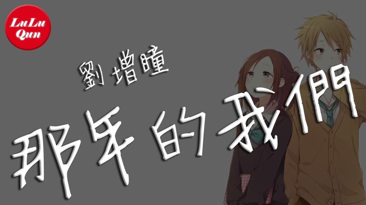劉增瞳《那年的我們》曾說過永遠都為彼此守候【抖音熱門 - 動態歌詞版】 - YouTube