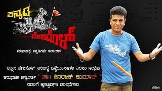 kannada movies | Kannada Deshadol Title Promotion | Aviram | Kannada New Movies | kannada new songs