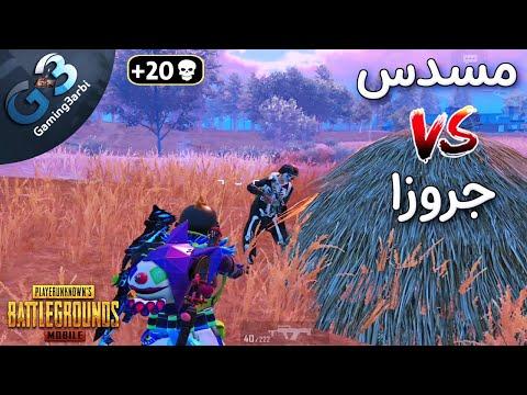 ببجي مسدس ضد جروزا تتوقع مين اللى فاز ببجي موبايل PUBG