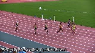 第13回全国障害者スポーツ大会男子100m(聴覚)
