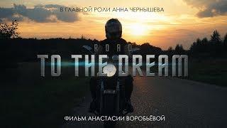 Road to the Dream | Документальный фильм о MotoGirl