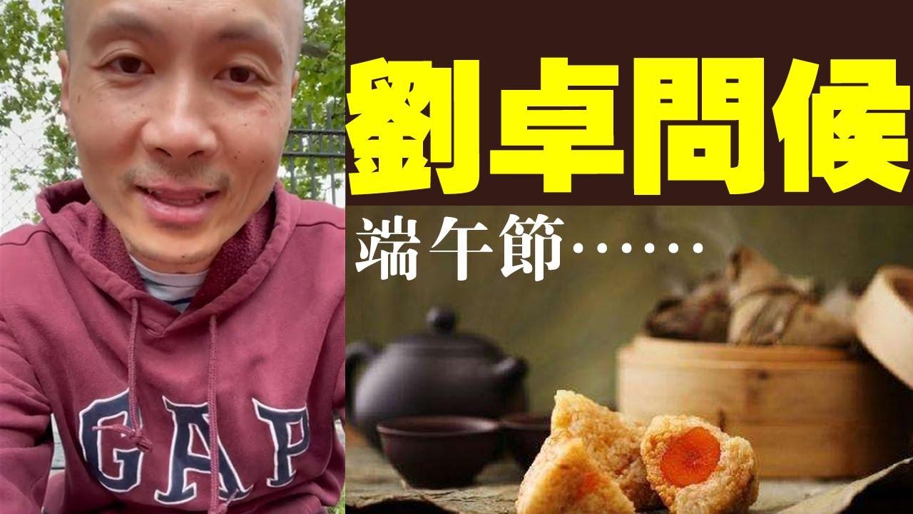 【劉卓來啦!端午節的特別問候】瘦瘦的小哥劉卓,您看了會不會又心疼?(2021-06-13)