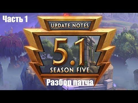 видео: Подкаст: Разбор Патча - 5.01, Новый Сезон. (Часть 1)