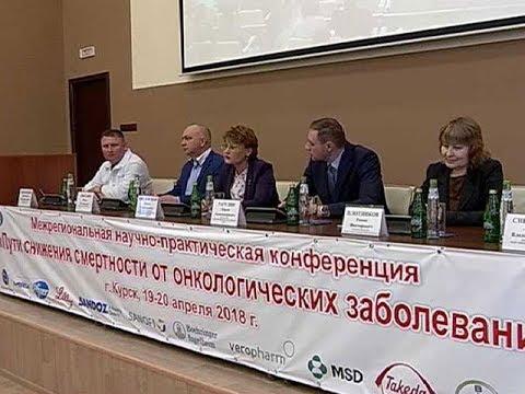 В Курске обсудили актуальные вопросы онкологии