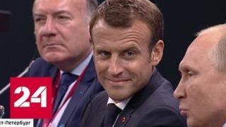 Бизнес-диалог России и Франции: от космоса - до торговли - Россия 24