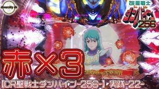 【CR聖戦士ダンバイン-256-】実践-22-仕留めてみせるッ!の巻 thumbnail