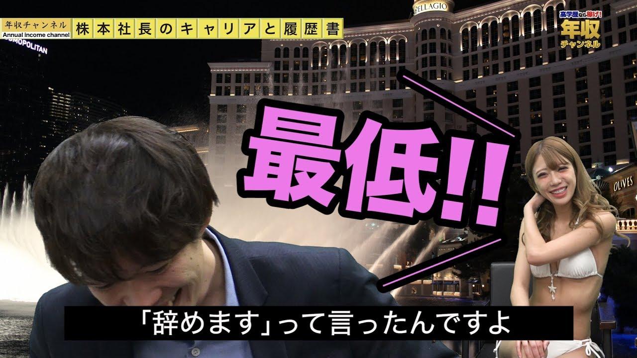 みなみチャンネル 年収