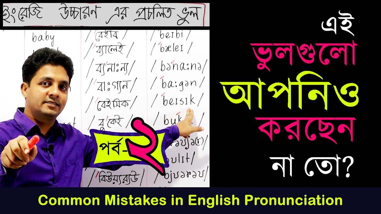 পর্ব-০২: ইংরেজি উচ্চারণ এর প্রচলিত ভুল । Common Mistakes in English Pronunciation Part-2 | IPA
