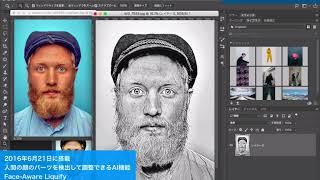Adobe Sensei Demo 2