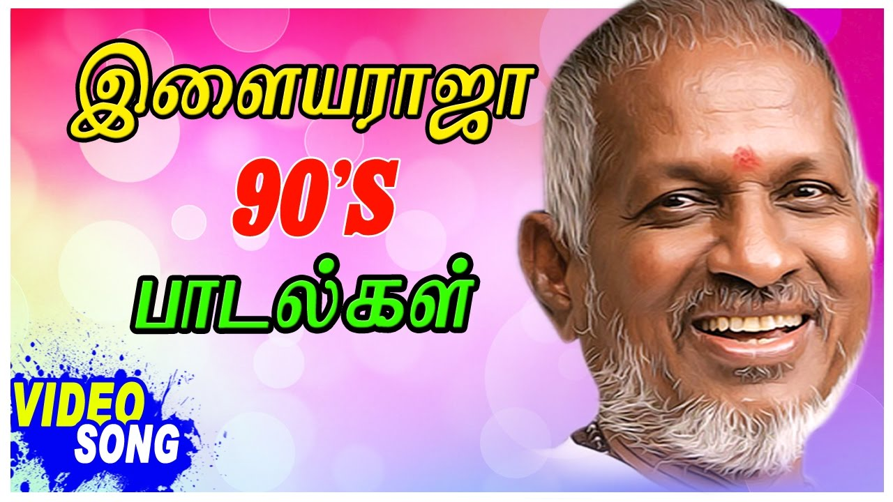 Ilayaraja Tamil Hits | Vol 2 | Video Jukebox | Ilaiyaraja 90s Superhit  Video Song | Music Master
