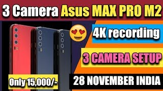 Asus Zenfone Max Pro M2 | Snapdragon 660 | @Rs. 14,999 | Spec, Features, Launch Date and more