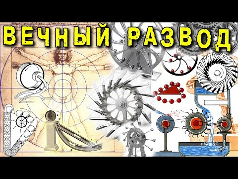 🌑 ВЕЧНЫЙ ДВИГАТЕЛЬ РАЗОБЛАЧЕНИЕ  perpetuum mobile свободная энергия ИГОРЬ БЕЛЕЦКИЙ