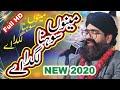 Sohna a Manmona ay Amina tera | New Naat Shahzad hanif madni | 2020 | Baghdadi foundation pakistan