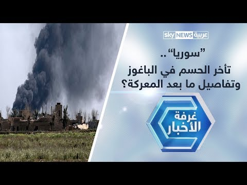 سوريا.. تأخر الحسم في الباغوز وتفاصيل ما بعد المعركة؟  - نشر قبل 7 ساعة
