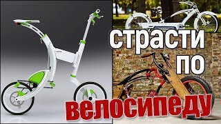 Страсти по велосипеду – inspiring creativity video!