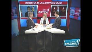 """Влатко Ѓорчев и Хари Локвенец во """"Само вистина"""" 19.03.2018"""