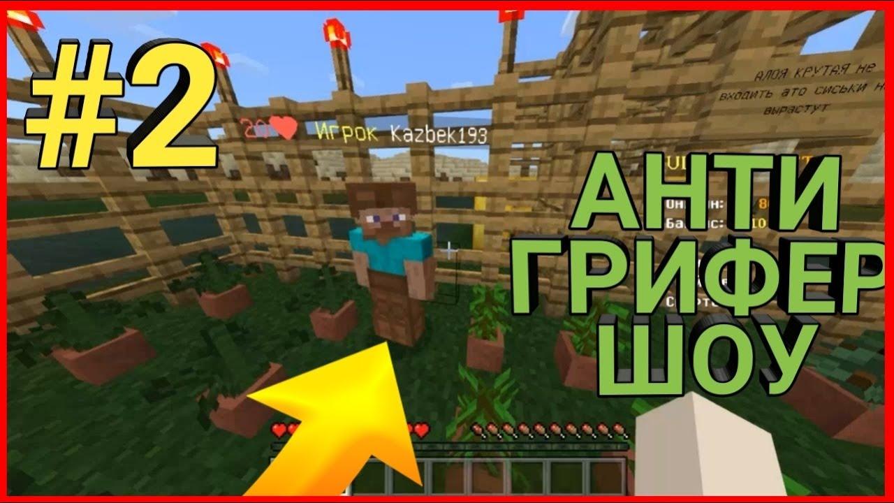 ГРИФЕР ОБМАНУЛ МЕНЯ! (Анти-Грифер Шоу Minecraft pe) ТРОЛЛИНГ на сервере в майнкрафт ПЕ