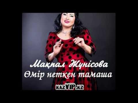 «Өмір неткен тамаша» орындаушы:Мақпал Жүнісова