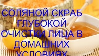 Скраб для глубокой очистки лица  в домашних условиях  с солью.(, 2014-06-02T11:26:27.000Z)
