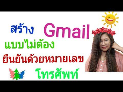 #สร้างGmailใหม่ #เพิ่มGmail ในมือถือแบบไม่ต้องยืนยันเบอร์โทรศัพท์