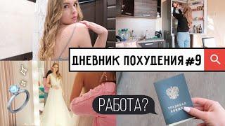 ДНЕВНИК ПОХУДЕНИЯ #9 // Худеем для свадебного платья