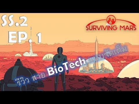 Surviving Mars รีวิว เทคโนโลยีสาย BIOTECH แบบจัดเต็ม [ไทย]