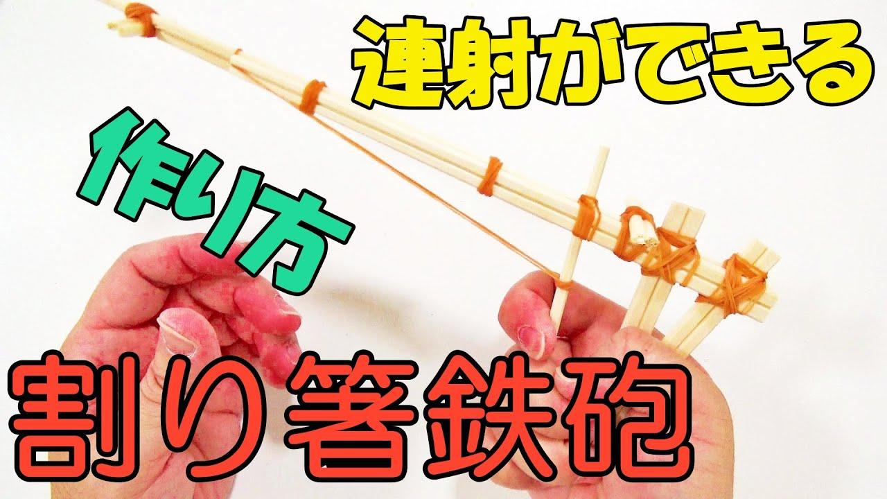 作り方 日輪 割り箸 刀