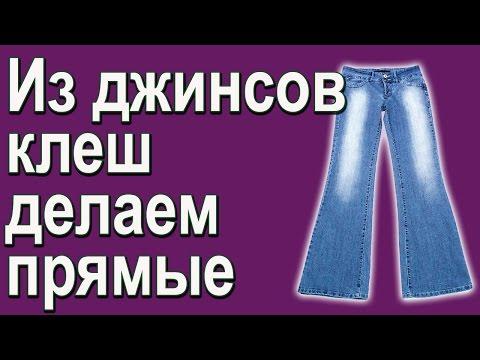 Как из джинсов клеш сделать зауженные