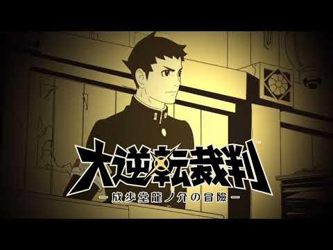 02 | The Adventure of Great Beginning (Dai Gyakuten Saiban Soundtrack)