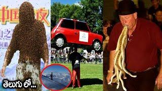 4 Strangest Guinness World Records   Interesting Facts In Telugu   Star Telugu YVC  