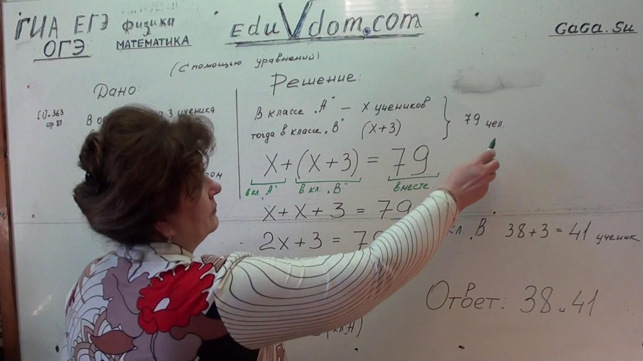 Математика 5 класс решение задач с иксом решение задачи 140 3 класс