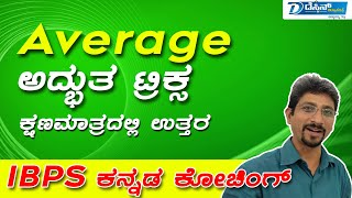 Amazing solutions for Average problems in Kannada Part 1