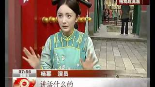 Making of Gong Suo Xin Yue