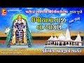 Patidar Samaj Na Kuldevi I Maa Umiyamataji Na Aangane | Nonstop