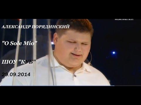 Александр Порядинский.