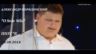 "Александр Порядинский. ""O Sole Mio"". Шоу ""Куб"".29.09.2014"