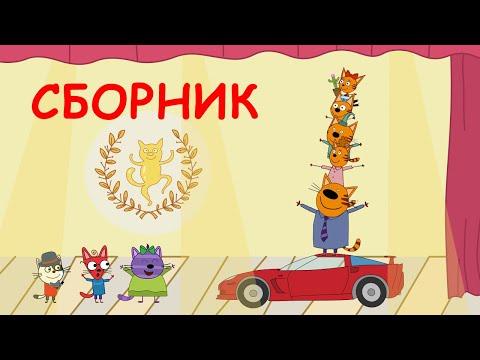 Три Кота | Сборник серий о семье и друзьях | Мультфильмы для детей - Видео онлайн